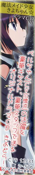 きよちゃんとベルちゃんの活躍がドラマCDになりました!魔法メイド少女きよちゃん☆ドラマCD